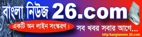 banglanews banar-1