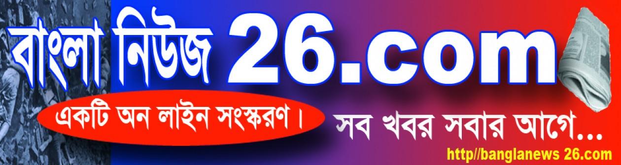 বাংলা নিউজ 26.com